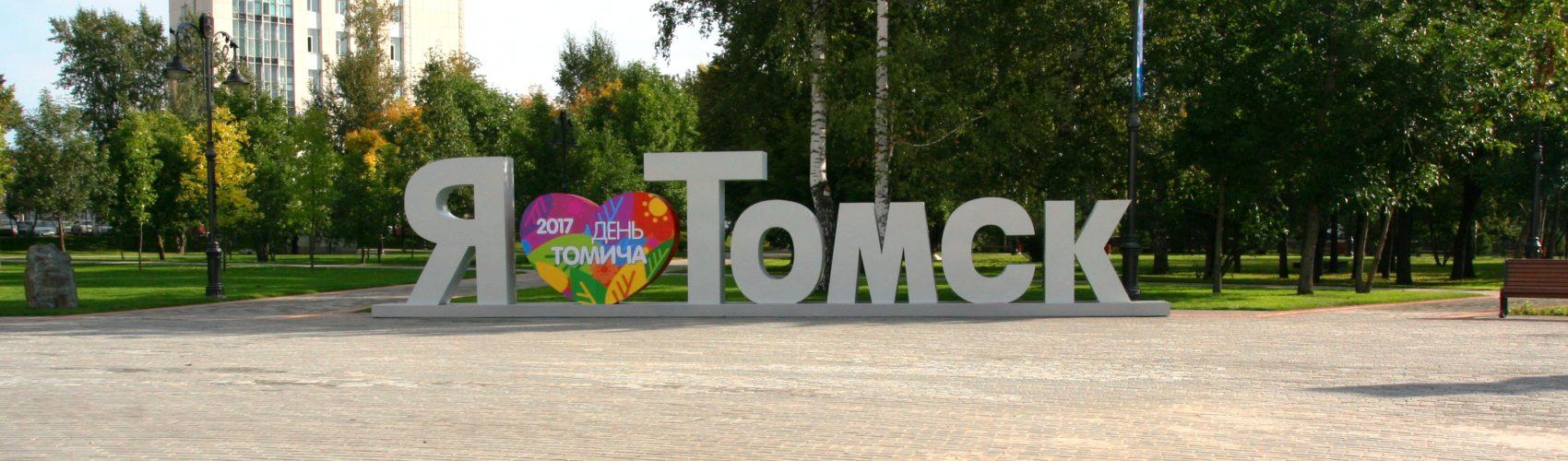 объемная конструкция Я люблю Томск