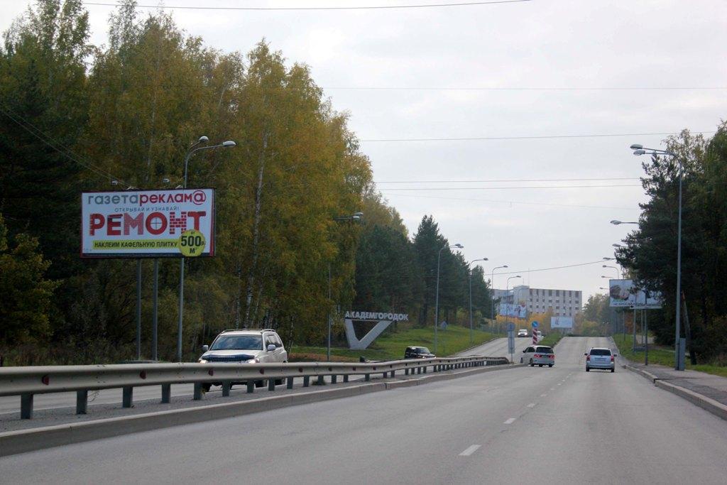 Академгородок - въезд/выезд