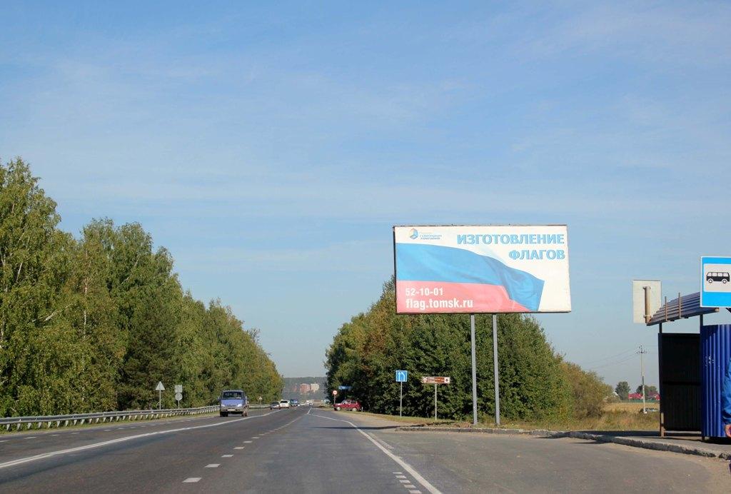 Дорога в Тимирязево