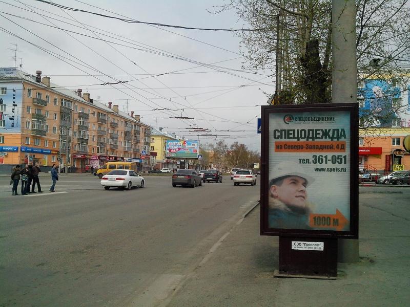 пр.Ленина, 132