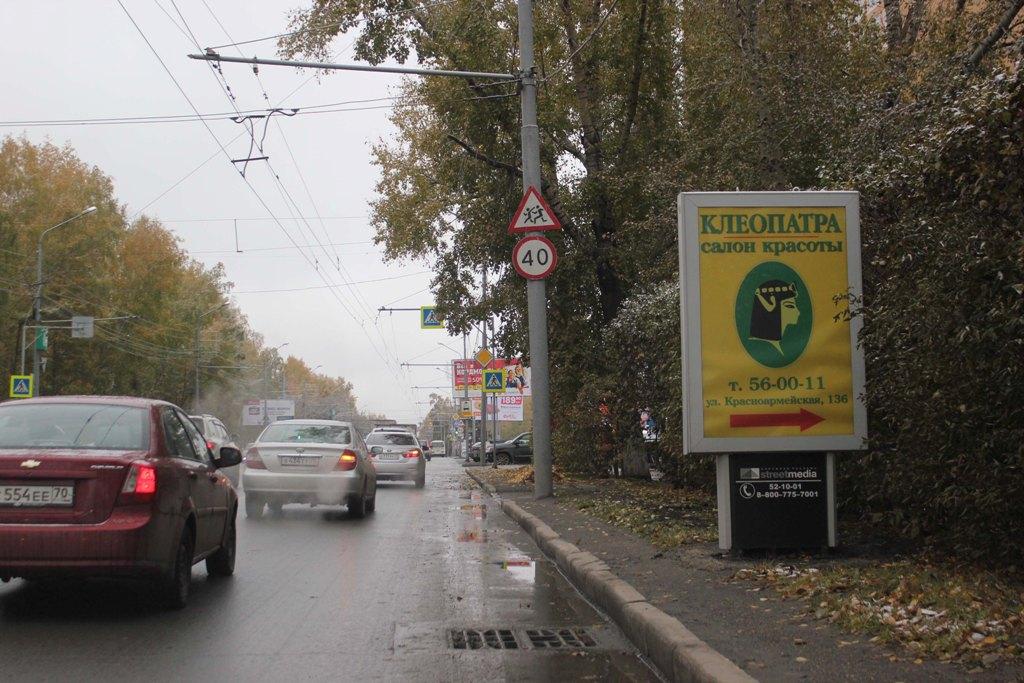 ул. Красноармейская, 136