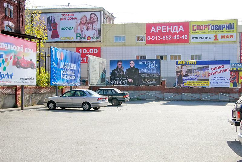 ул. Пушкина, 63 (Гипермаркет «Томь»)