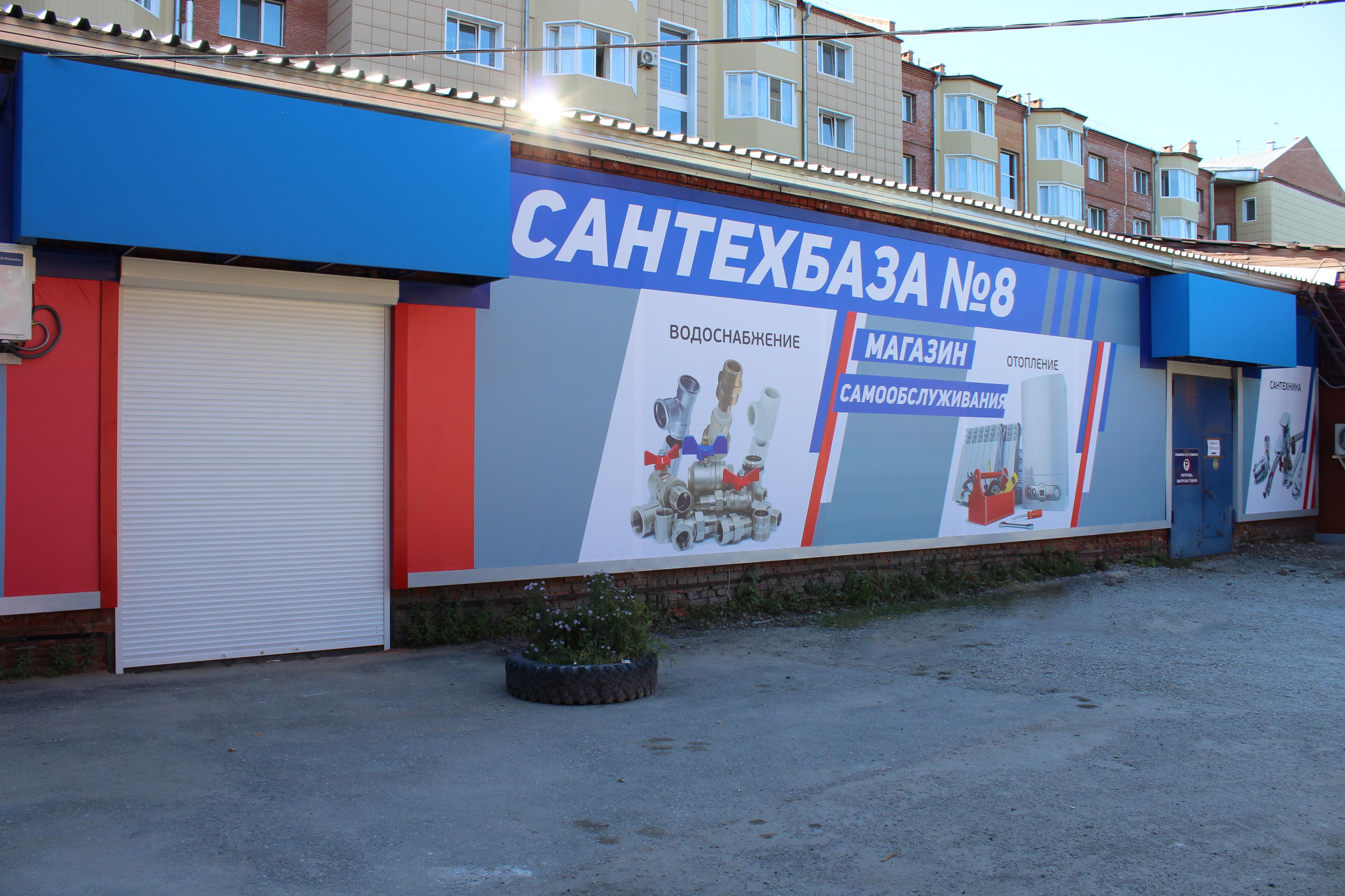 Обновление фасада магазина «Водяной»