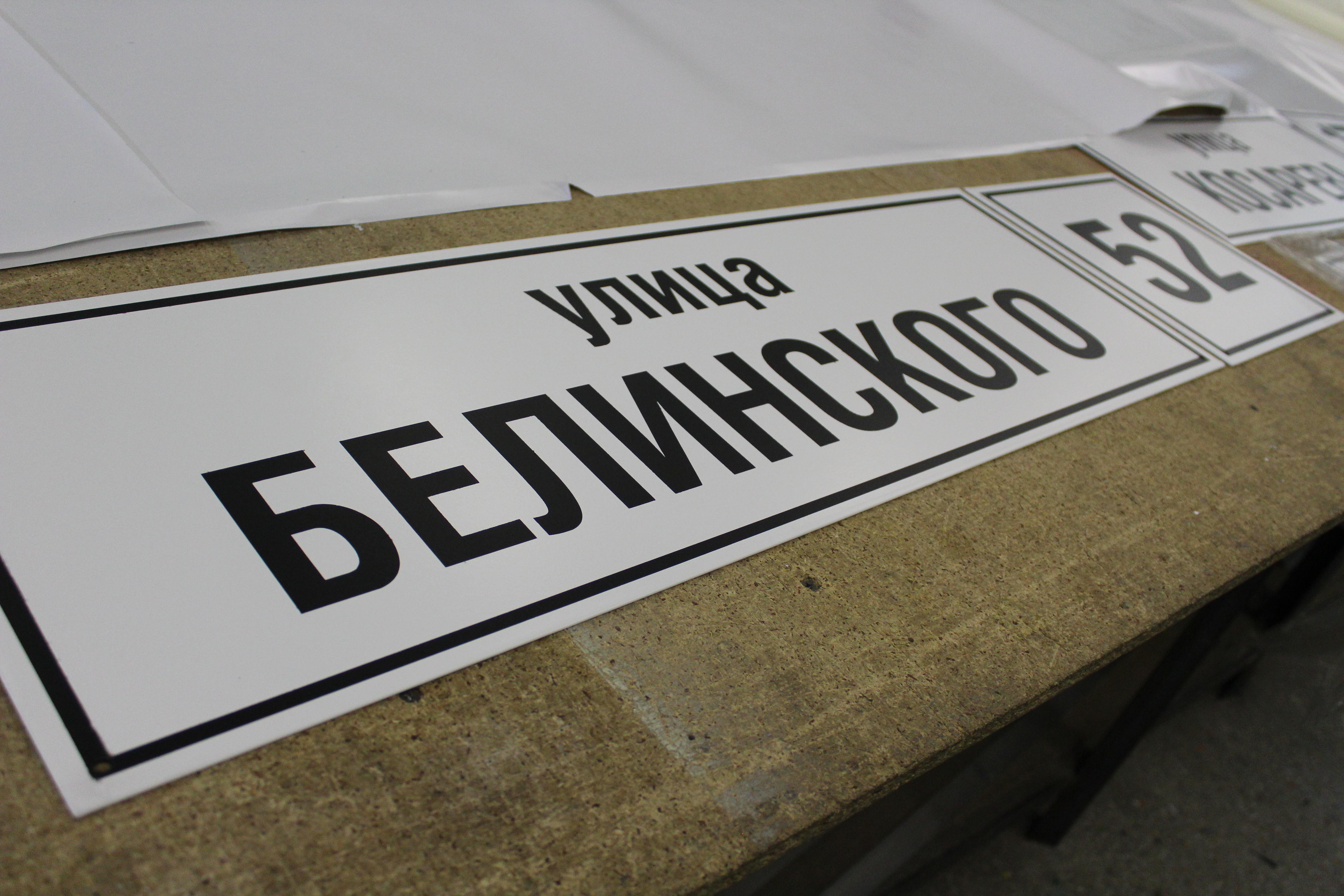 Адресные таблички по Госту