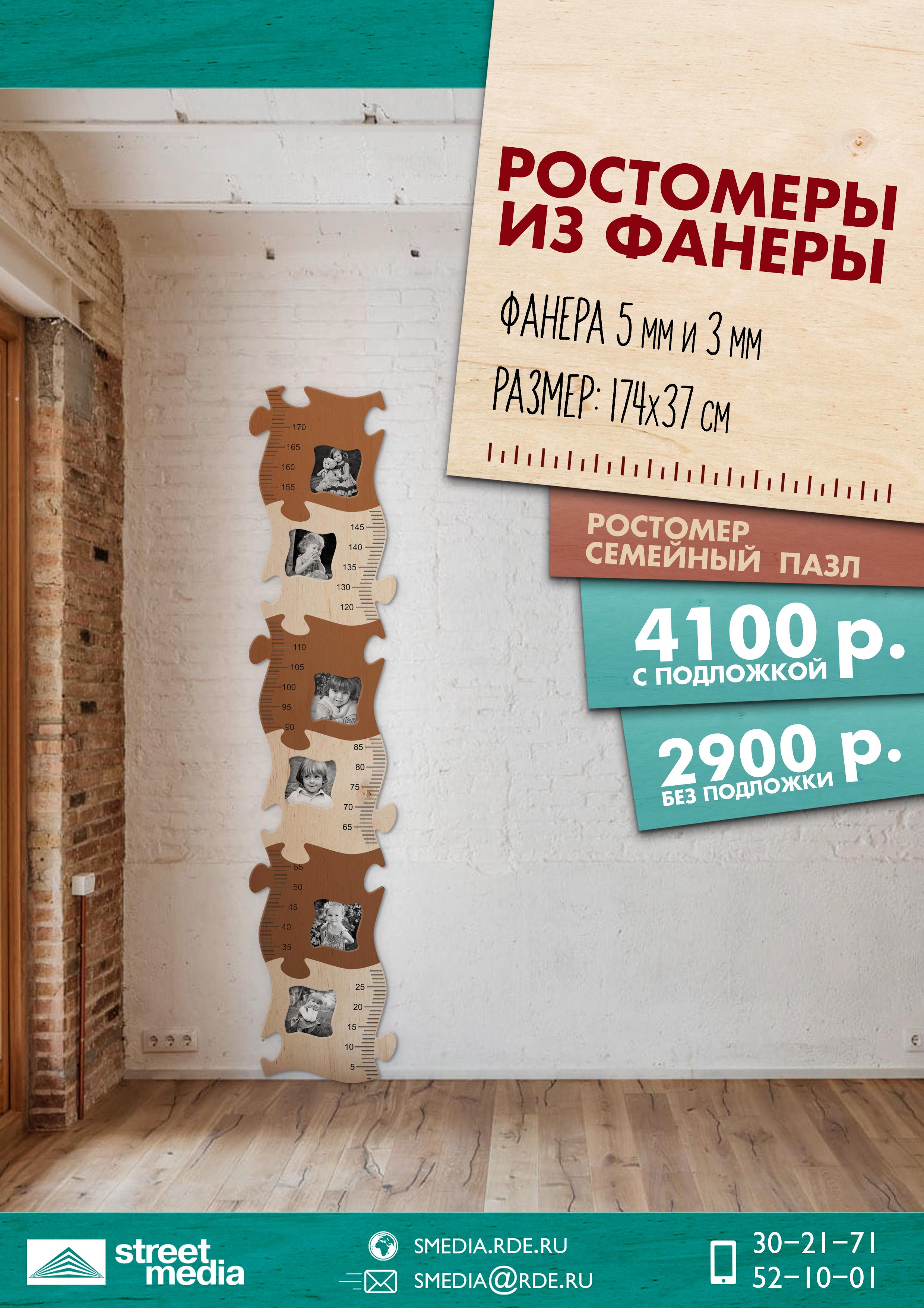 ростомер детский деревянный ростомер изделия из дерева именной ростомер