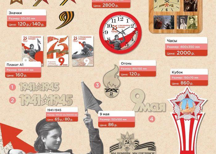 сувениры к 9 мая 9 мая сувениры с символикой 9 мая