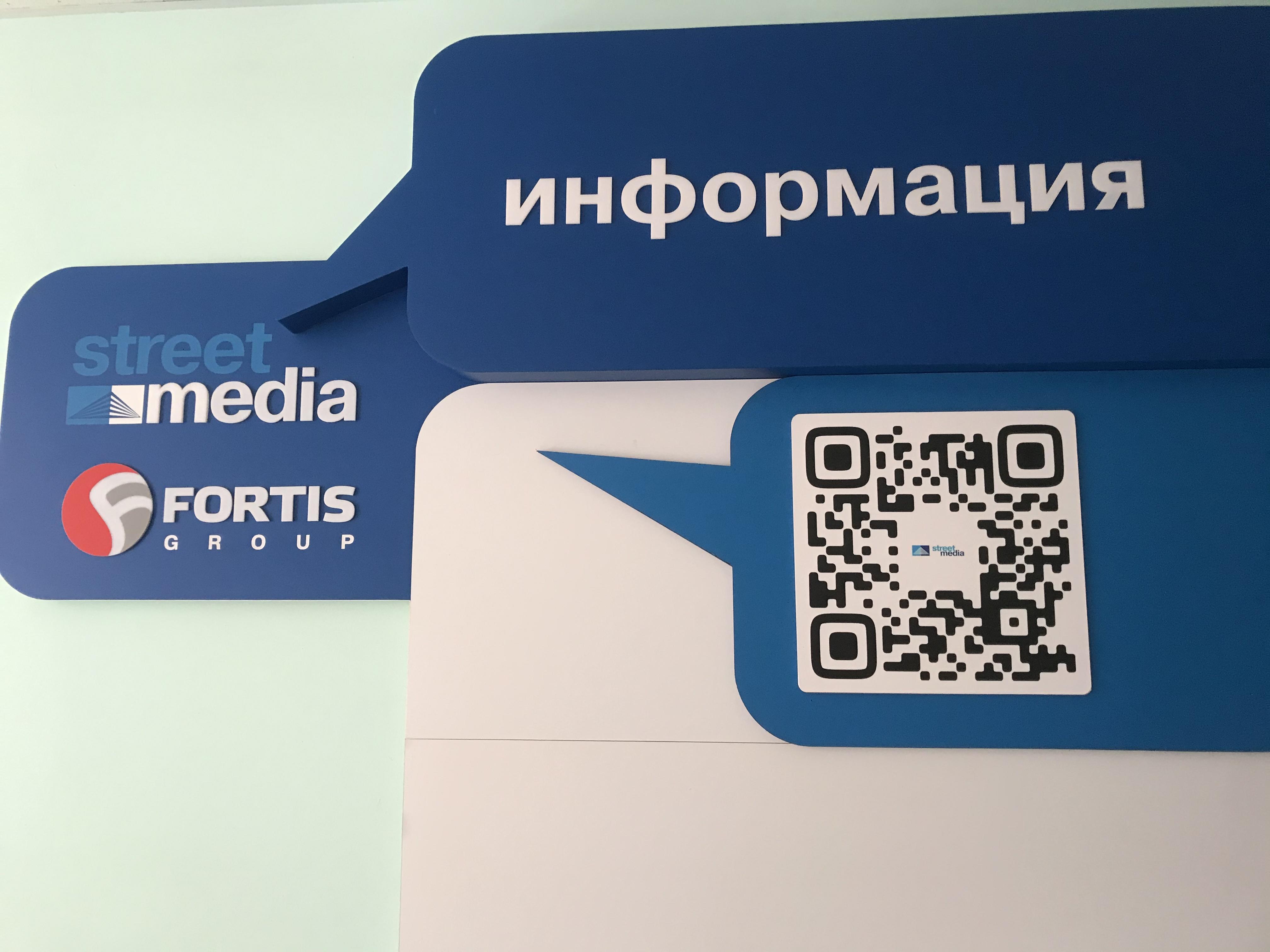 Информационная доска QR-код Стрит-Медиа штрих код