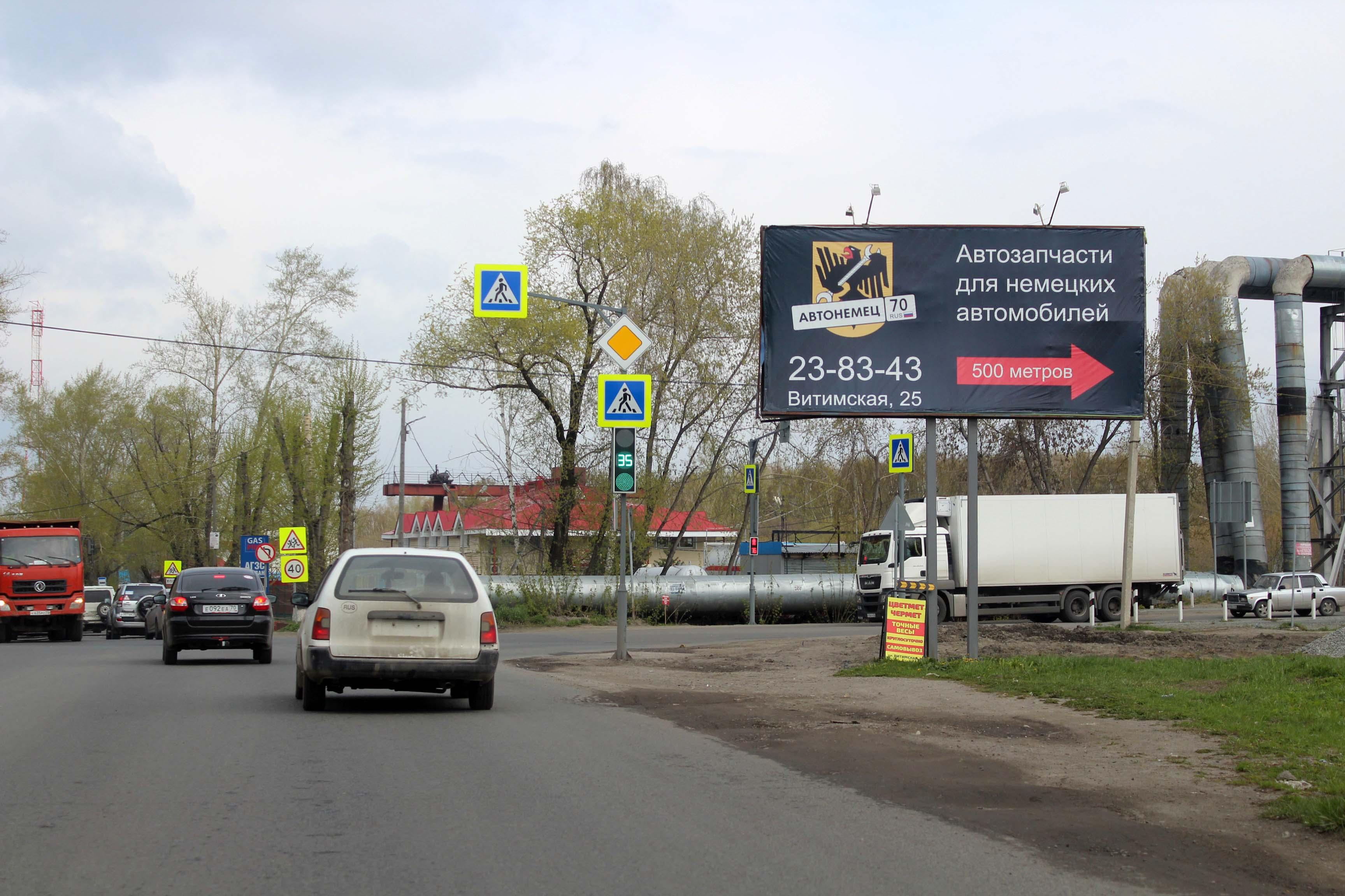 ул. Смирнова – ул. Витимская