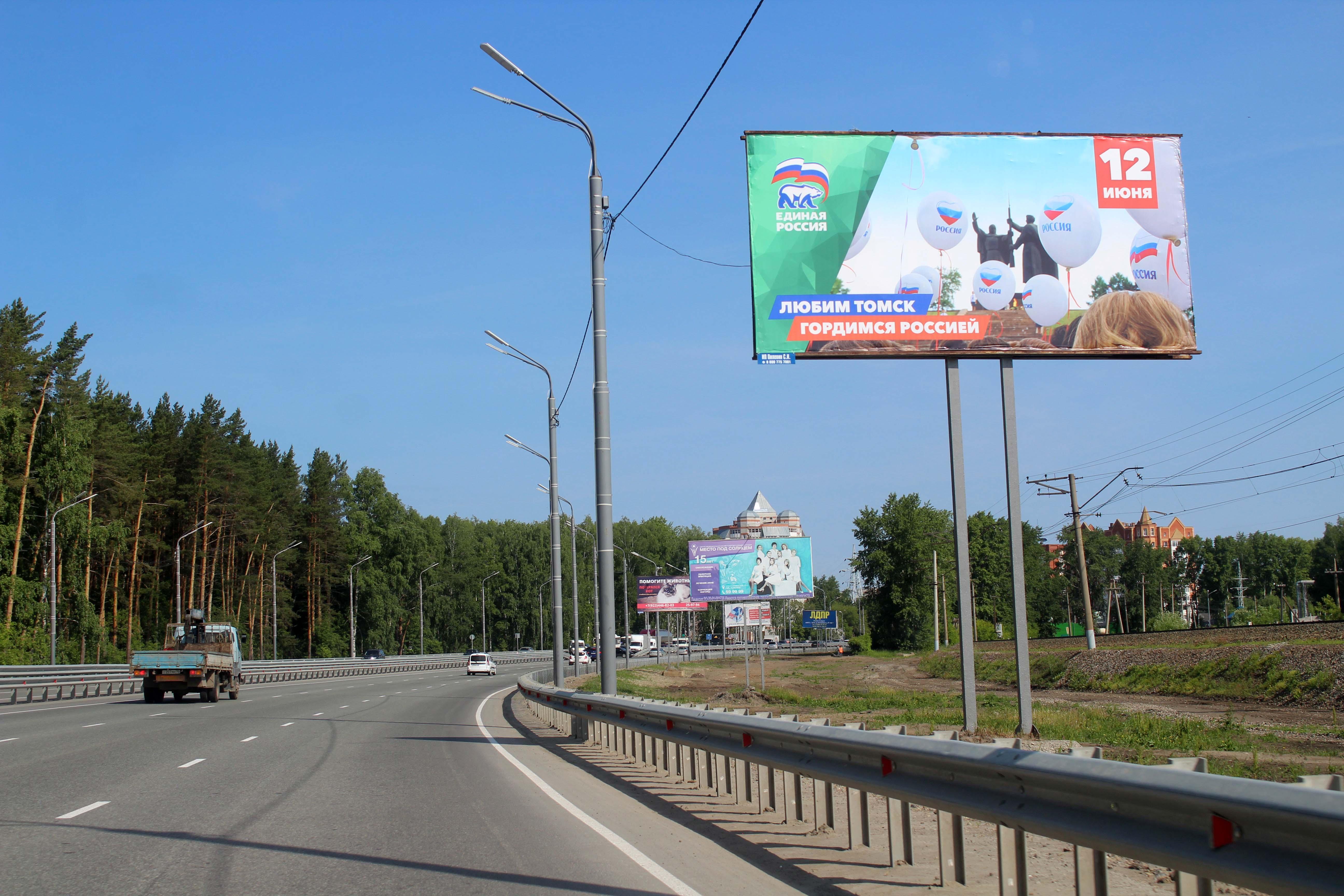 Богашевский тракт 0,6 км
