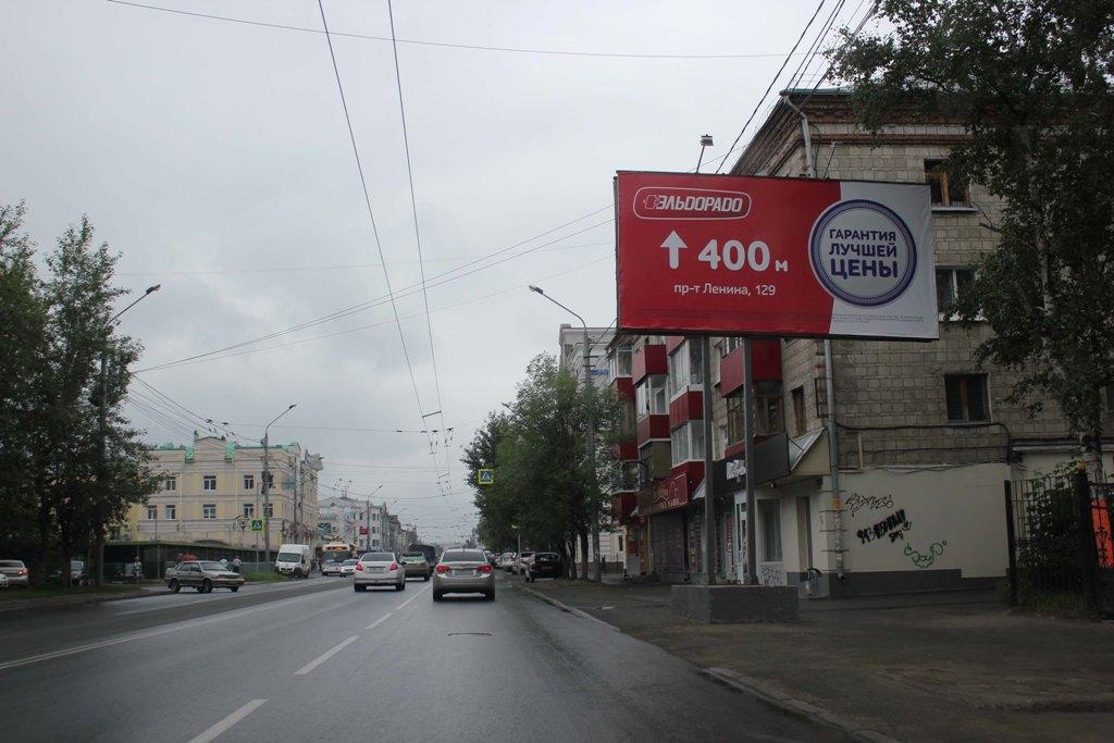 пр.Ленина, 114
