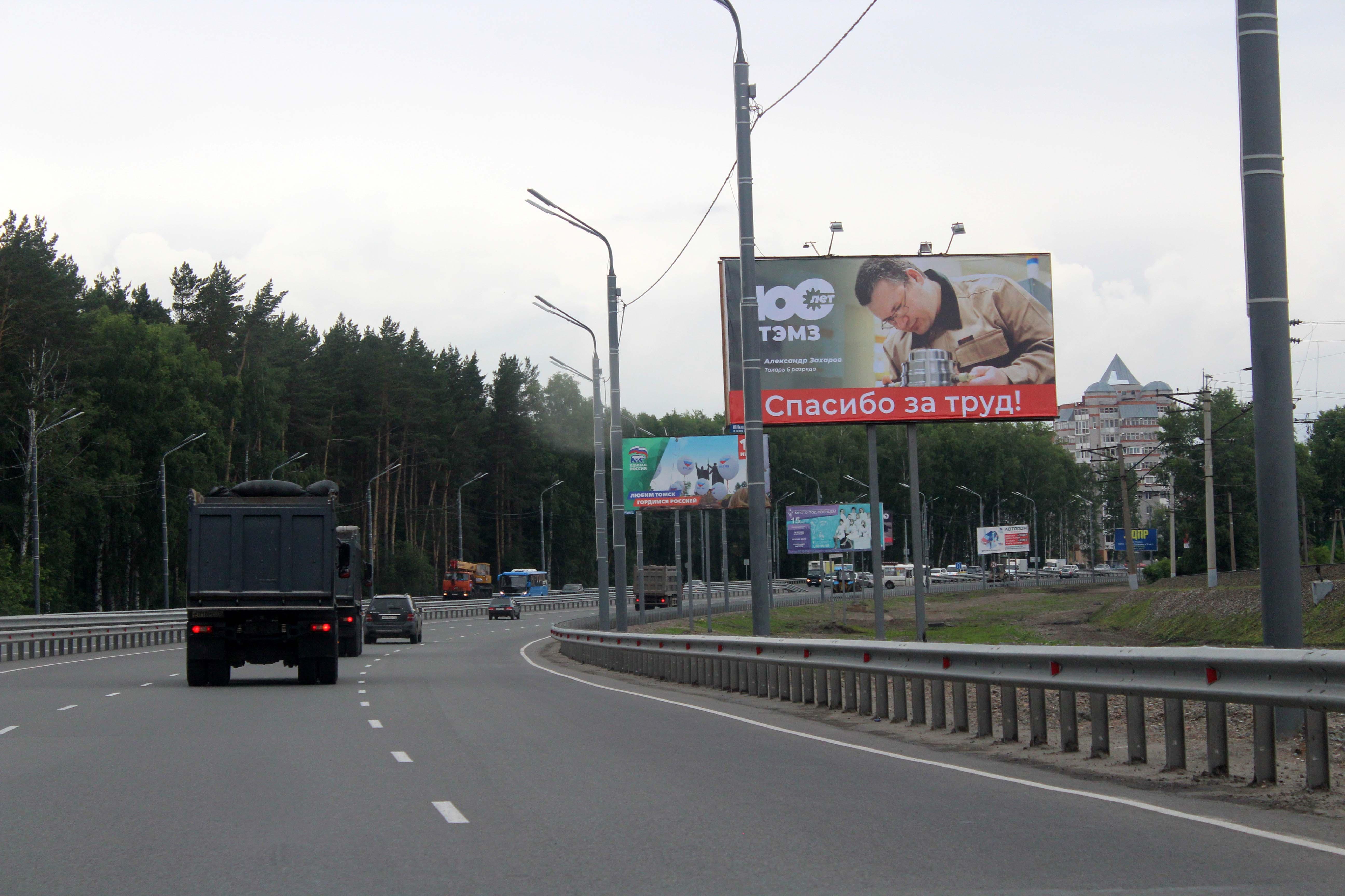 Богашевский тракт 0,8 км