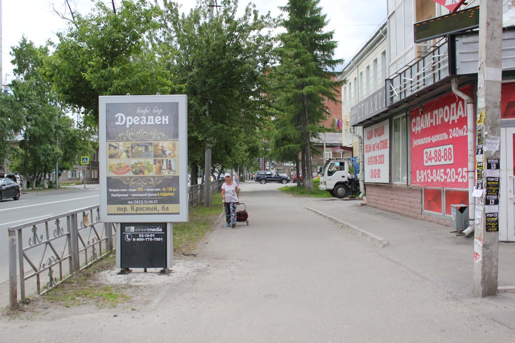 пр. Ленина, 124