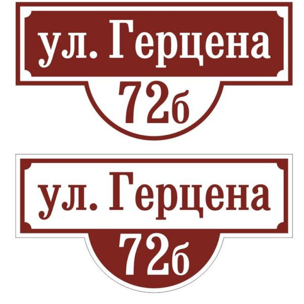 Адресные таблички Томск