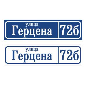Адресные таблички в магазине Стрит Лайт