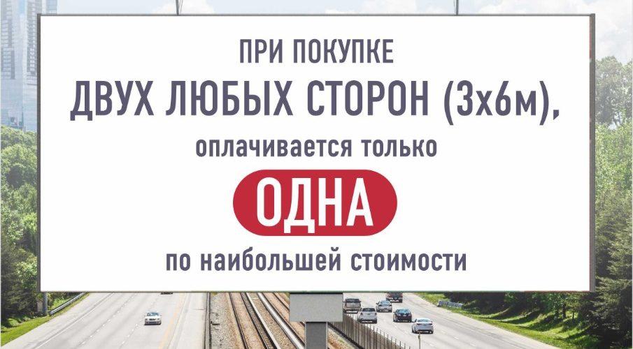 размещение на билборде акция томск