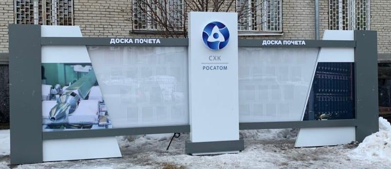 Доска Почёта Томск композит наружная реклама изготовление доски почета