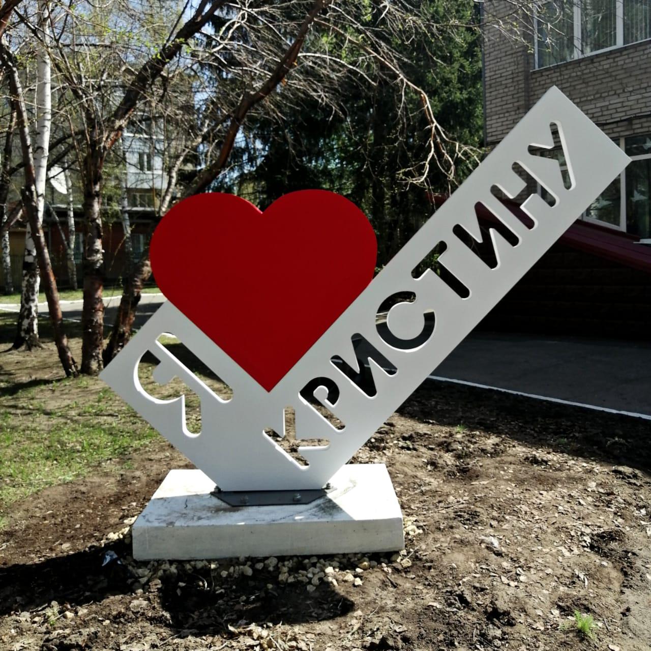 Арт-объект «Я люблю Кристину»