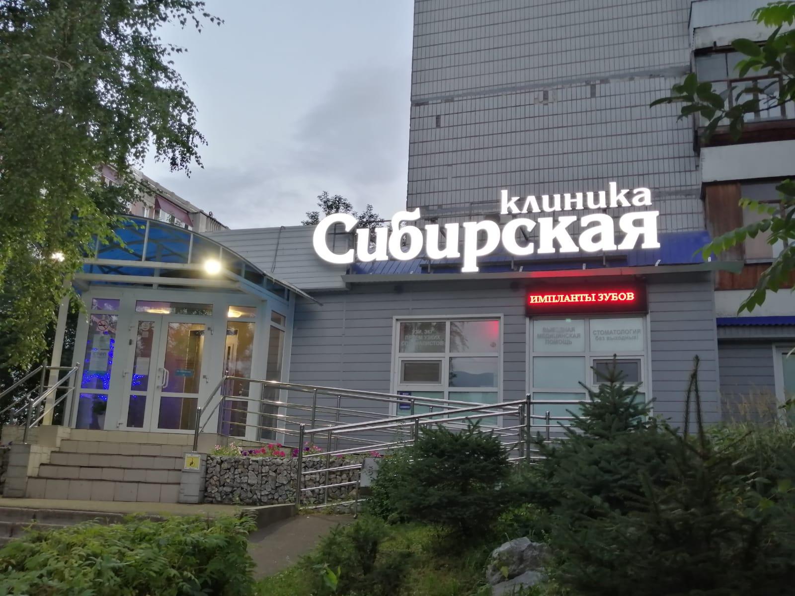 Световая вывеска «Сибирская клиника»